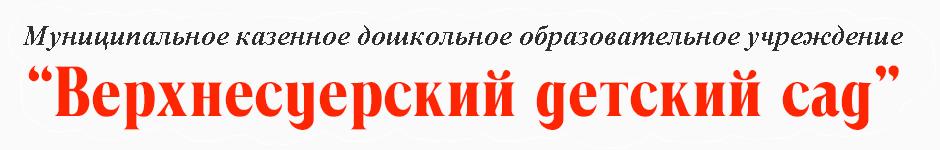 """""""Верхнесуерский детский сад"""""""