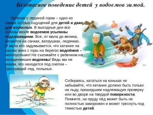 Безопасное поведение детей у водоемов зимой