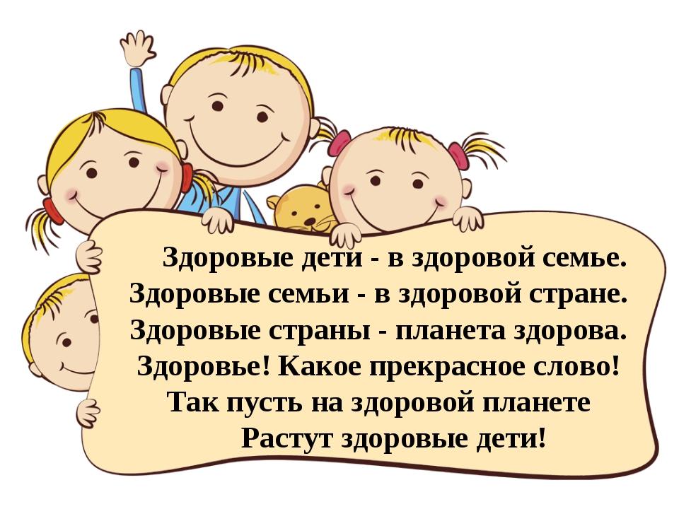 Здоровые дети - в здоровой семье