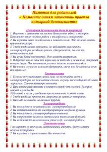 Советы для родителей по правилам пожарной безоласности