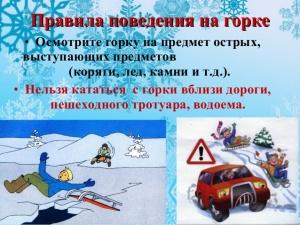зима_горки_и_автомобили