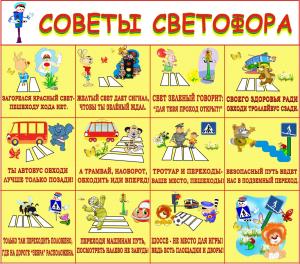 Советы Светофора