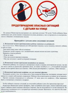 Предотвращение опасных ситуаций с детьми на улице